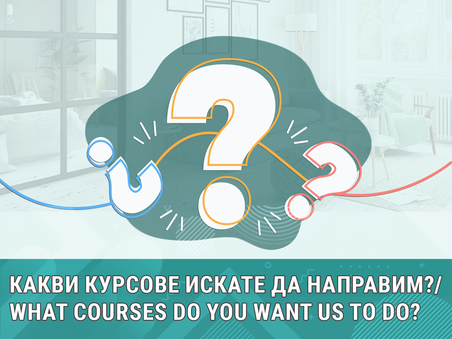 Какви курсове искате да направим?/ What courses do you want us to do?