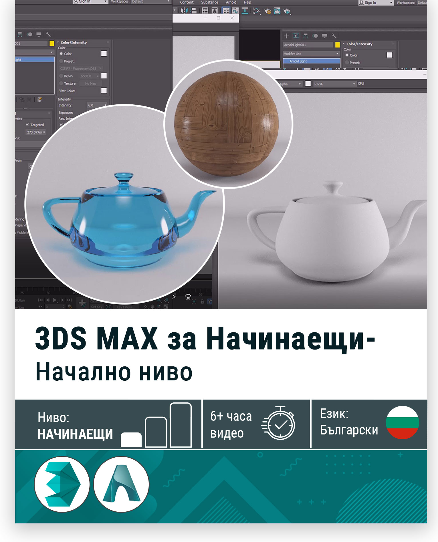 3DS MAX ЗА НАЧИНАЕЩИ (Български вариант на курса)