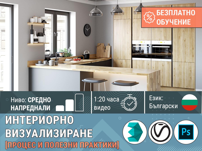Интериорно визуализиране с 3ds Max и V-Ray | WORKSHOP (Български вариант на курса)