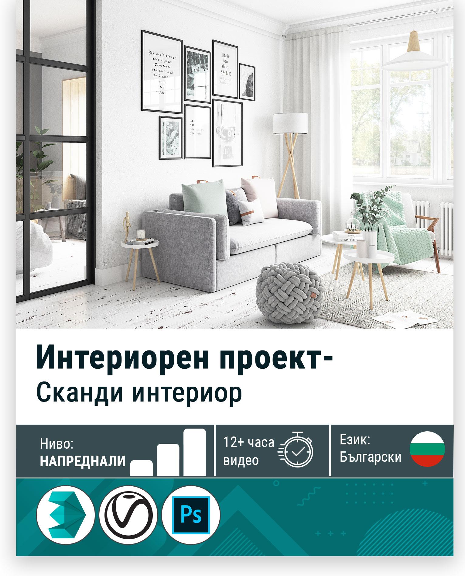 Course_Cover_Interioren_Proerkt_Scandi_Interior