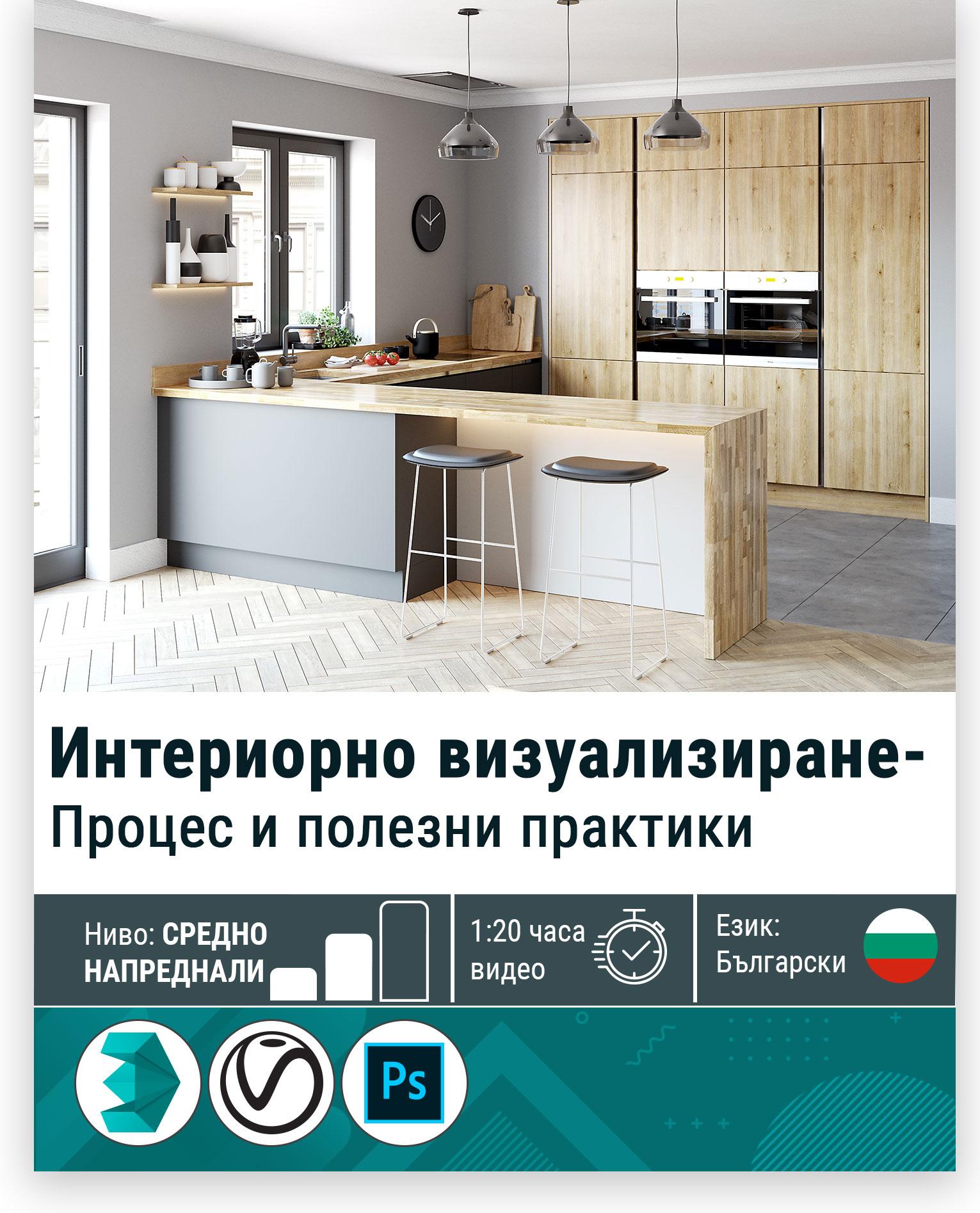 WORKSHOP | Интериорно визуализиране с 3ds Max и V-Ray (Български вариант на курса)